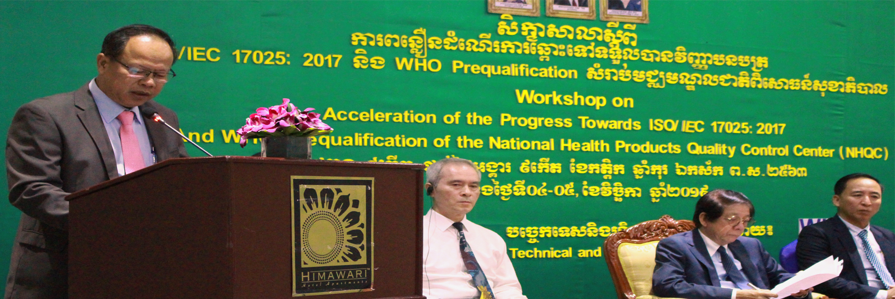 Workshop on acceleration of the Progress towards ISO/IEC 17025:2017